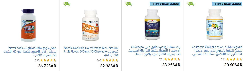منتجات اوميجا 3 من iherb علي شكل كبسولات هلامية