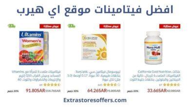 Photo of افضل فيتامينات اي هيرب + الانواع وفوائد الاستخدام
