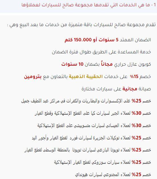 اسئلة شائعة عن مجموعة salehcars