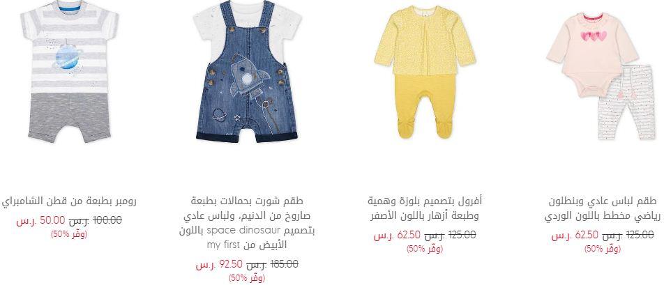 تخفيضات مذركير اونلاين 50 % الرضع