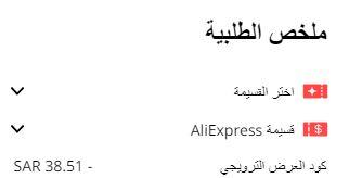 تطبيق رمز العرض الترويجي aliexpress