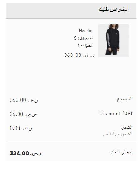 تفعيل كود الخصم علي بلوفر اديداس