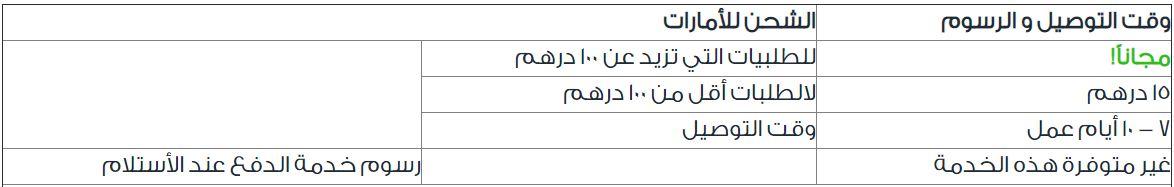خدمة التوصيل في ممزورلد الامارات