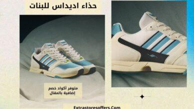 Photo of حذاء اديداس للبنات | كوبون خصم اديداس