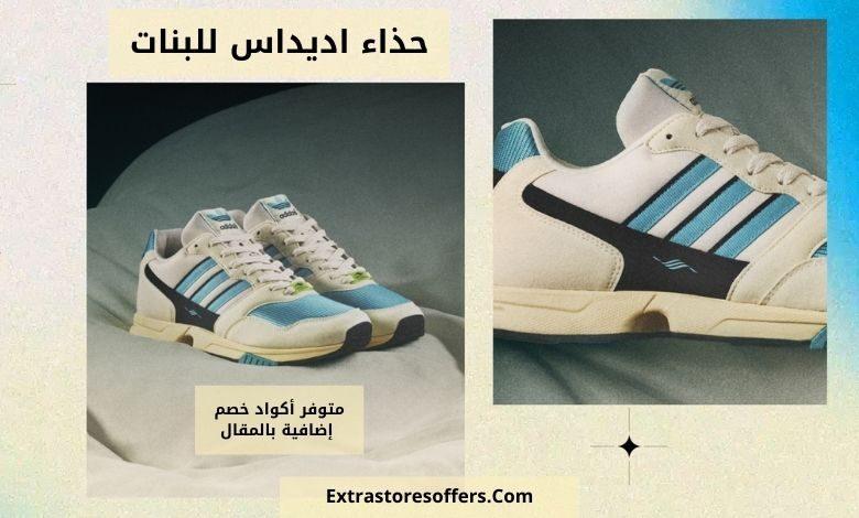 حذاء اديداس للبنات