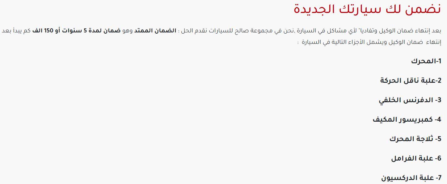 مميزات الشراء من مجموعة salehcars