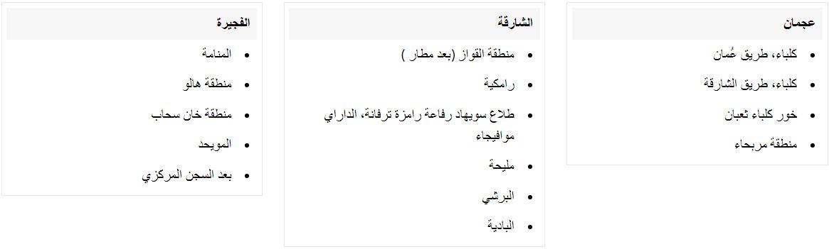 خدمة التوصيل في 6 ستريت السعودية