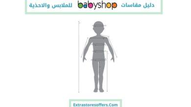 Photo of دليل مقاسات بيبي شوب وكيفية اختيار المقاس الصحيح