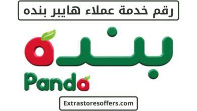 Photo of رقم بنده المجاني ونموذج التواصل مع خدمة العملاء وعناوين الفروع