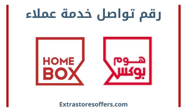 رقم هوم بوکس خدمة العملاء