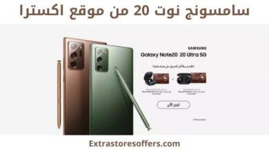 سامسونج نوت 20 اكسترا | Samsung Note 20 Extra