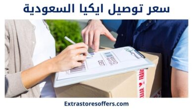 Photo of سعر توصيل ايكيا السعودية وطرق التواصل مع ايكيا