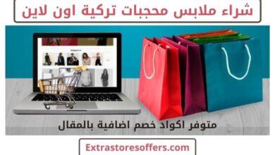 Photo of شراء ملابس محجبات تركية اون لاين