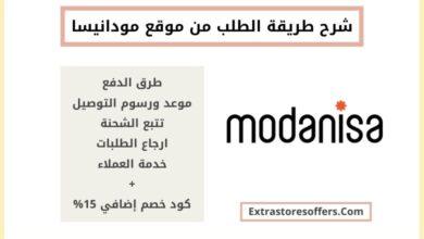 Photo of شرح طريقة الطلب من موقع مودانيسا |برومو كود مودانسيا