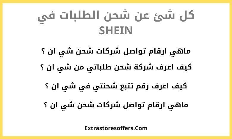شركات شحن شي ان _Shein shipping companies