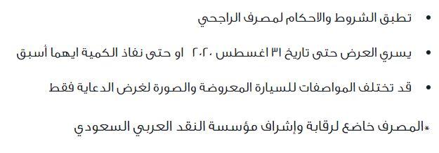 شروط تويوتا السعودية من الراجحي