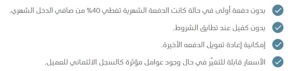 شروط تمويل aljfinance علي سيارات هيونداي