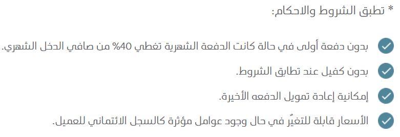شروط واحكام عروض عبد اللطيف جميل
