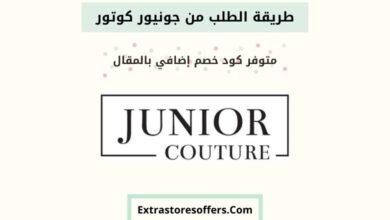 Photo of طريقة الطلب من جونيور كوتورjunior couture