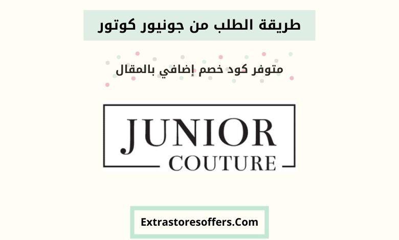 طريقة الطلب من جونيور كوتورjunior couture