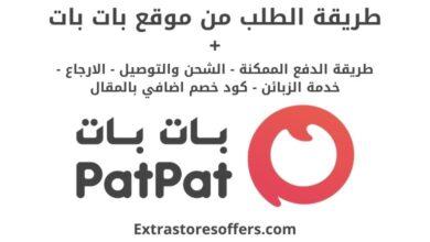 Photo of طريقة الطلب من موقع بات بات patpat و كود الخصم