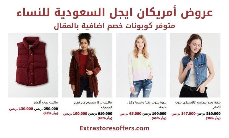 عروض أمريكان ايجل السعودية للنساء