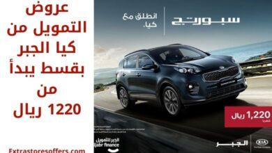 Photo of عروض التمويل من كيا الجبر والقسط يبدأ من 1220 ريال