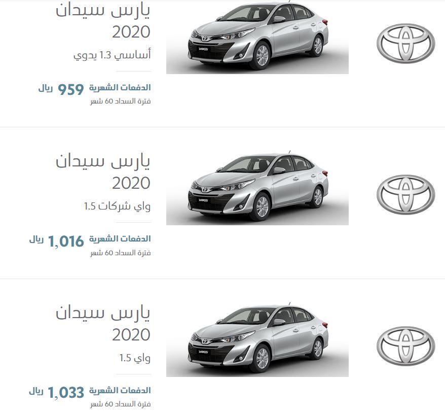 عروض السيارات في عبد اللطيف جميل سيارات تويوتا