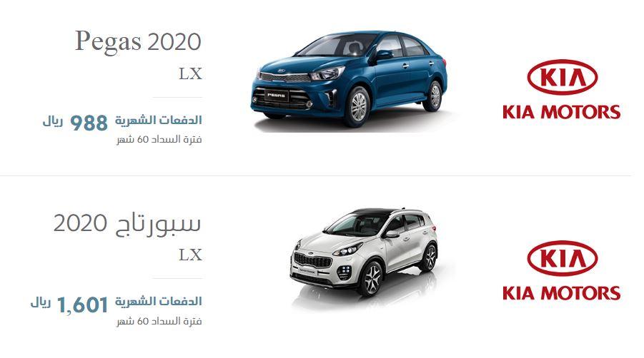 عروض السيارات في عبد اللطيف جميل كيا