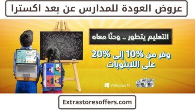 Photo of عروض العودة للمدارس عن بعد اكسترا