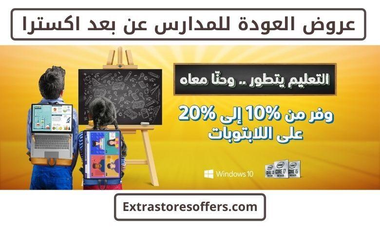عروض العودة للمدارس عن بعد اكسترا