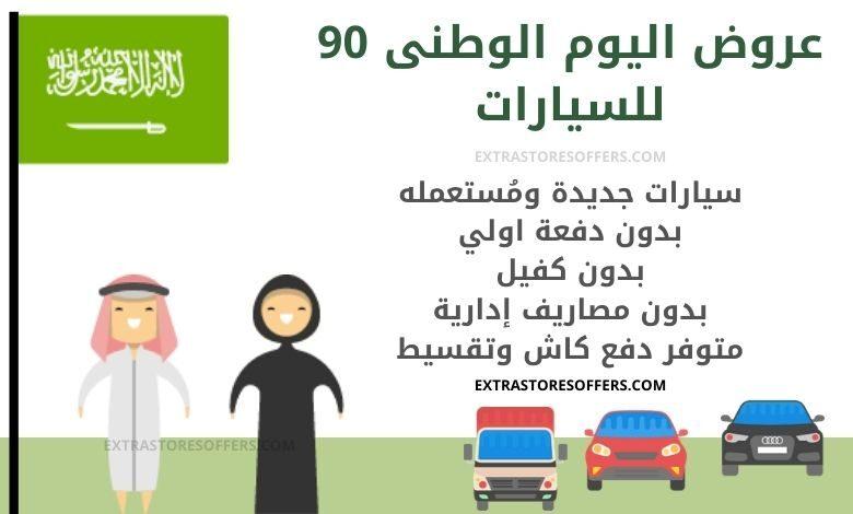 عروض اليوم الوطني السعودي 90 للسيارات | Saudi National Day