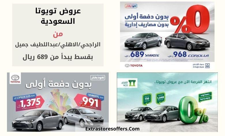 عروض تويوتا السعودية