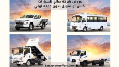 Photo of عروض شركة صالح للسيارات كاش او تمويل