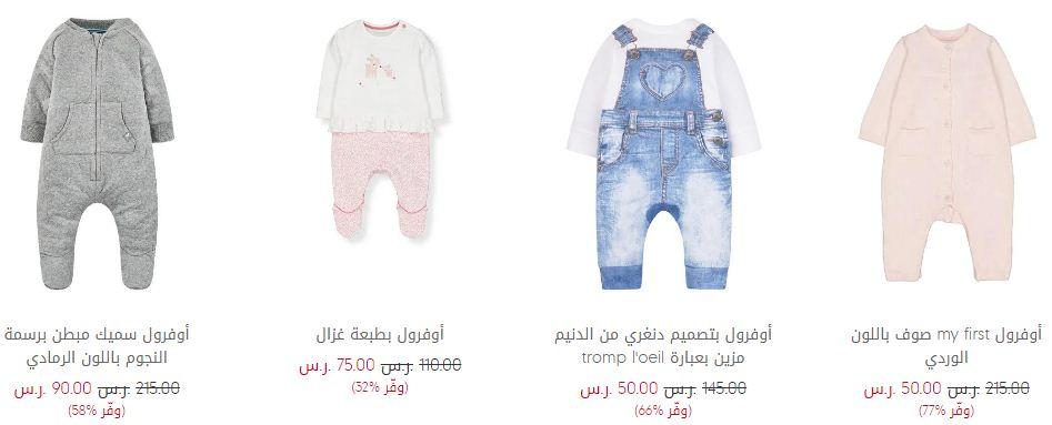 عروض ملابس اطفال مذركير الرضع