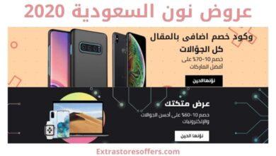 Photo of صفقات وعروض متجر نون اليوم بخصم حتي 80%