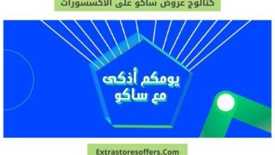 Photo of كتالوج عروض ساكو على الجوالات والاكسسورات
