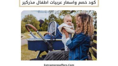 كود خصم واسعار عربيات اطفال مذركير