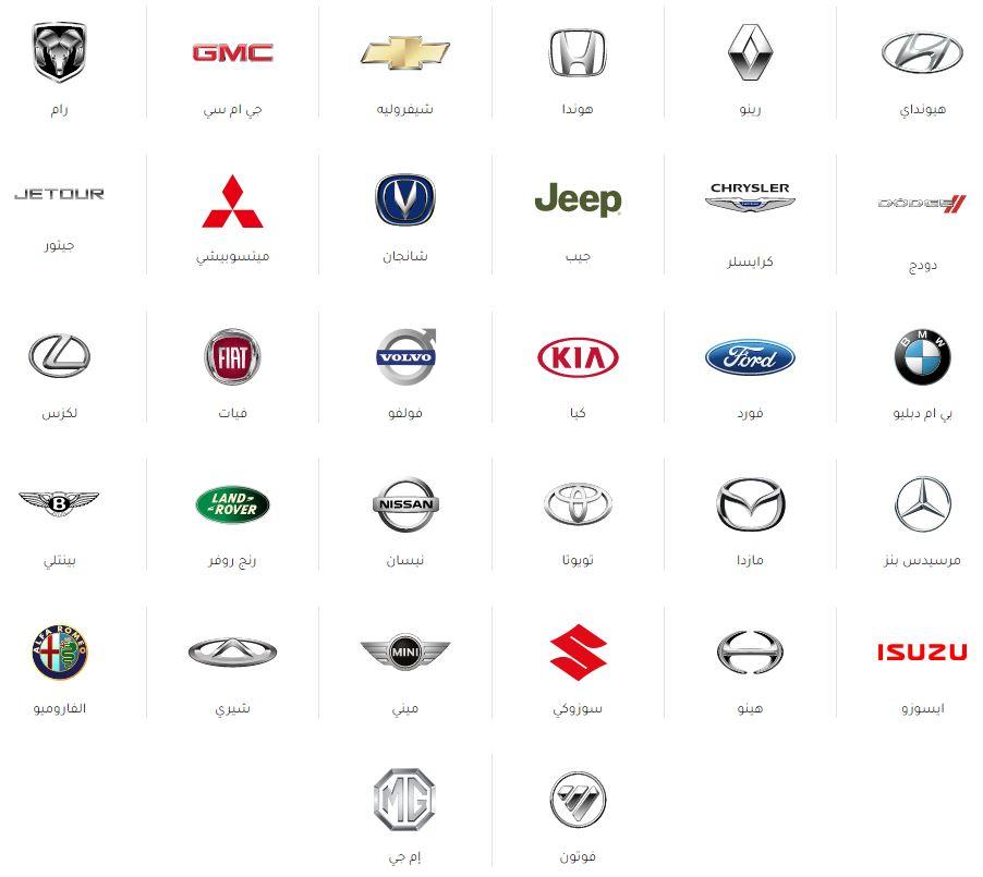 ما هي العلامات التجارية التابعة لمعرض صالح للسيارات