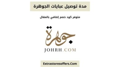 Photo of مدة توصيل عبايات الجوهرة +كود خصم جوهرة