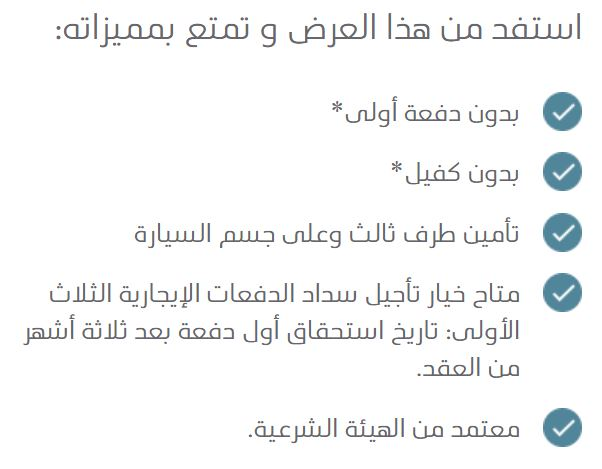 مزايا عروض عبد اللطيف علي سيارات تويوتا