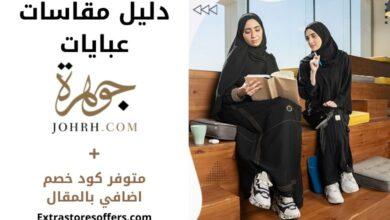 Photo of مقاسات عبايات الجوهرة + كود الخصم AC7BBH