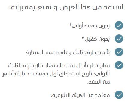 مميزات عروض تويوتا للسيارات عبد اللطيف