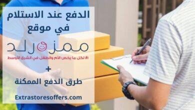Photo of موقع ممزورلد الدفع عند الاستلام ورسومه وطريقة الشراء