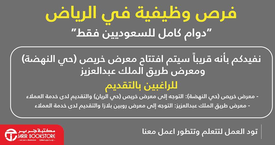 وظائف في مكتبة جرير الرياض