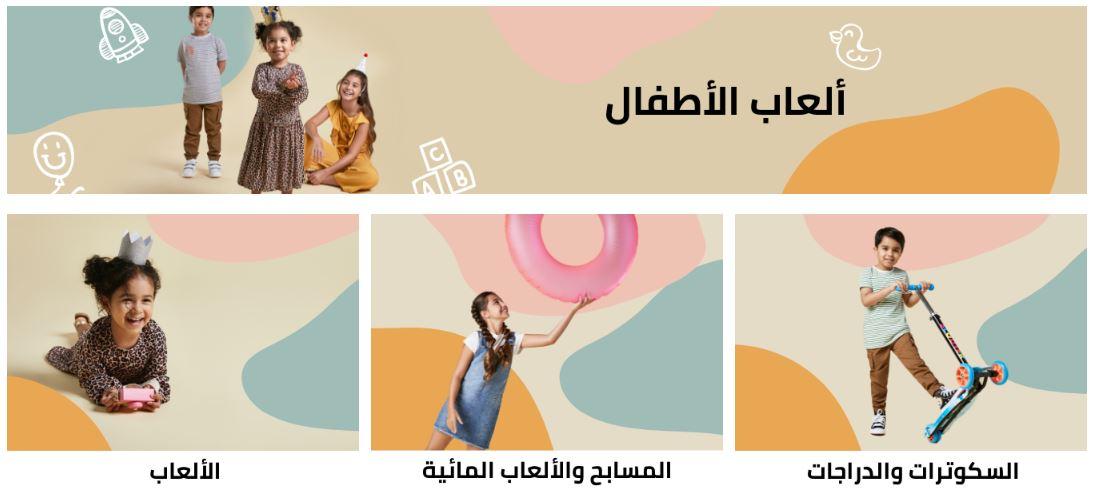 Noon Offers KSA على اللعاب الاطفال