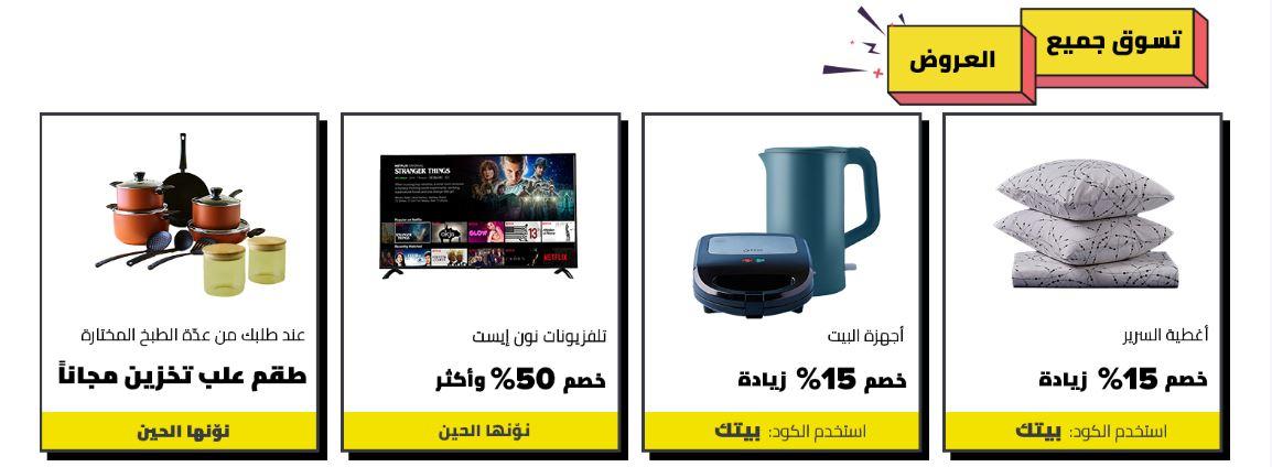Noon Offers KSA
