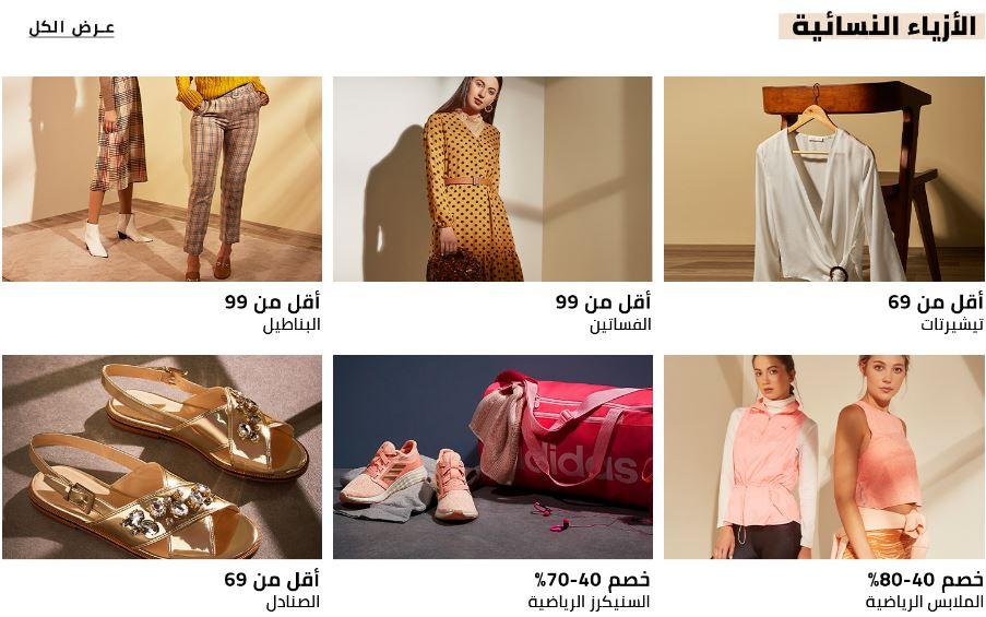 Noon Offers KSA Woman