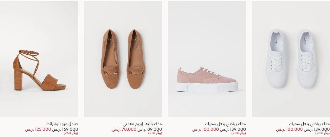 أحذية اتش آند ام للنساء