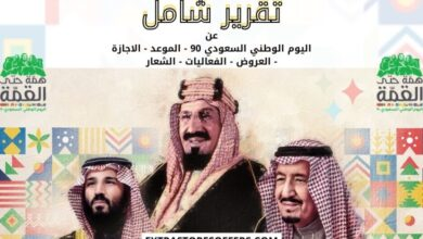 اليوم الوطني السعودي 90 | اليوم الوطنى السعودي 1442